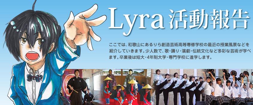 りら創造芸術高等専修学校 活動報告@blog: ここでは、和歌山にあるりら創造芸術高等専修学校の最近の授業風景などを紹介していきます。  少人数で、歌・踊り・演技・伝統文化など多彩な芸術を学べるだけでなく、心理学などの授業もある学校です。