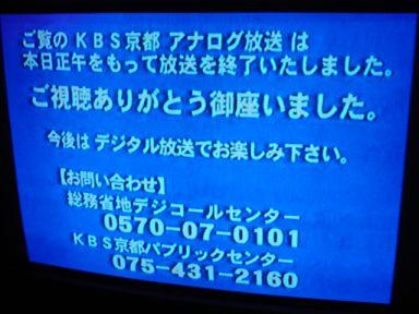 KBS京都 アナログ終了