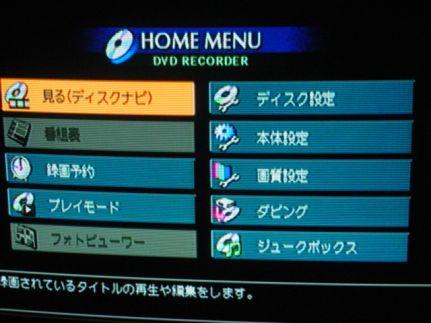 DVDレコーダーの番組表表示が?