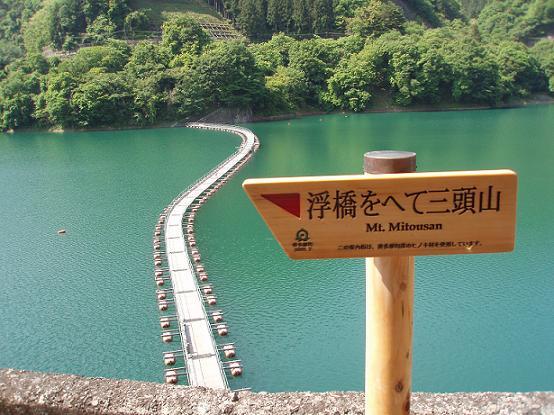 浮き橋をへて三頭山へ