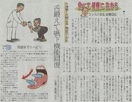 ケンスケ先生   診療日記③