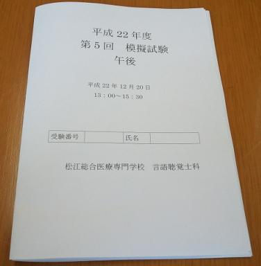 模試(2010.12.20)