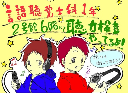 ST 聴力検査 c - コピー