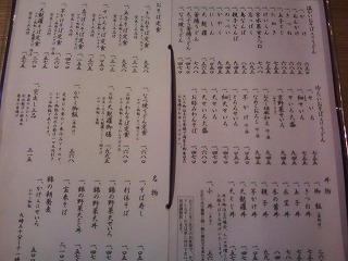 obariya menu