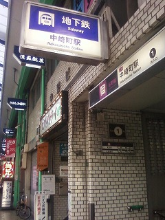 nakazakicho station