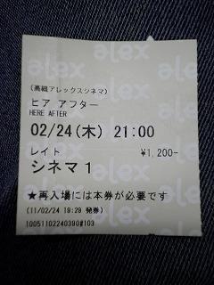 20110224 ticket