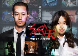 劇場版SPEC~天~公式サイト