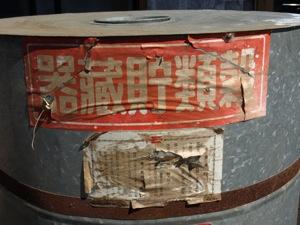 2穀類貯蔵器ラベル