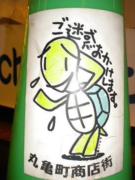 丸亀コーン