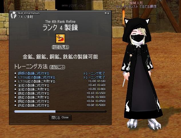 mabinogi_2010_09_12_001.jpg