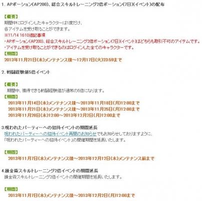 mabinogi20131114hoshou.jpg