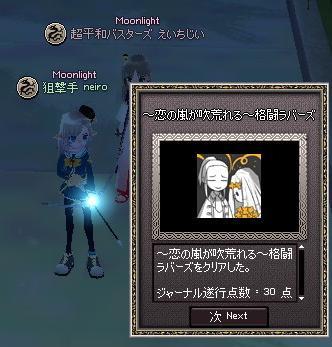 mabinogi_2012_03_22_004.jpg