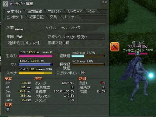 mabinogi_2012_08_11_003.jpg