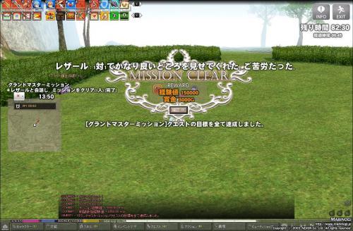 mabinogi_2012_08_13_014.jpg
