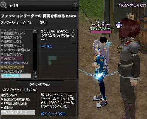 mabinogi_2012_08_19_006.jpg