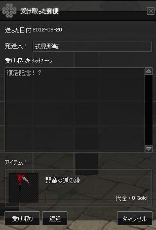 mabinogi_2012_08_23_001.jpg