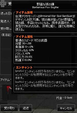 mabinogi_2012_08_23_002.jpg