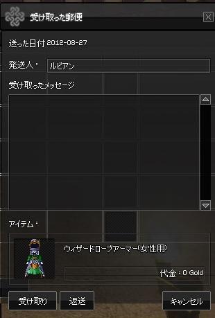 mabinogi_2012_08_27_002.jpg