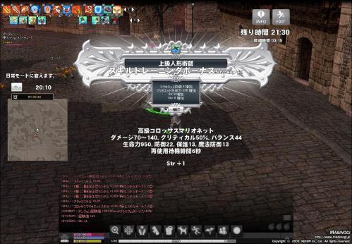 mabinogi_2012_08_28_014.jpg