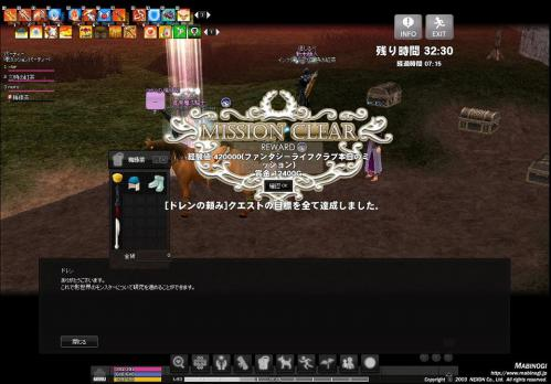 mabinogi_2012_08_29_001.jpg