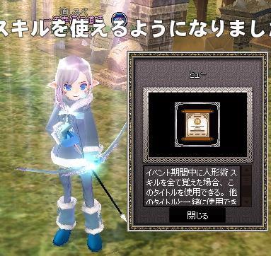 mabinogi_2012_09_02_003.jpg
