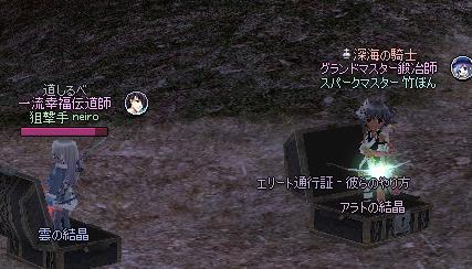 mabinogi_2012_09_04_014.jpg