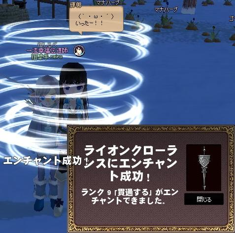 mabinogi_2012_09_06_011.jpg