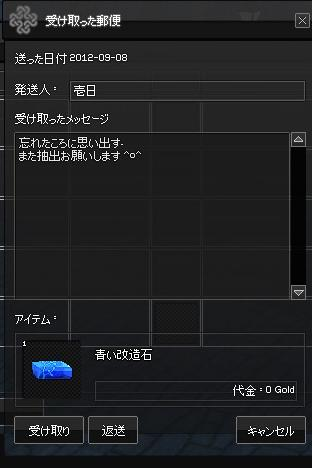 mabinogi_2012_09_10_011.jpg