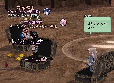 mabinogi_2012_09_13_016.jpg