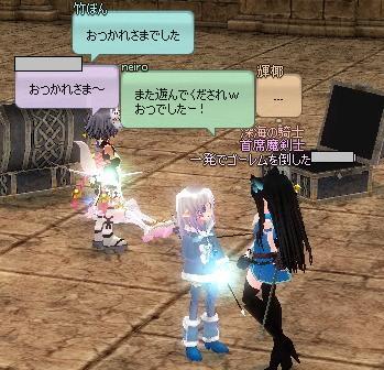 mabinogi_2012_09_13_021.jpg