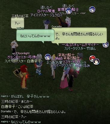mabinogi_2012_09_21_001.jpg