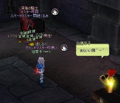 mabinogi_2012_09_21_008.jpg