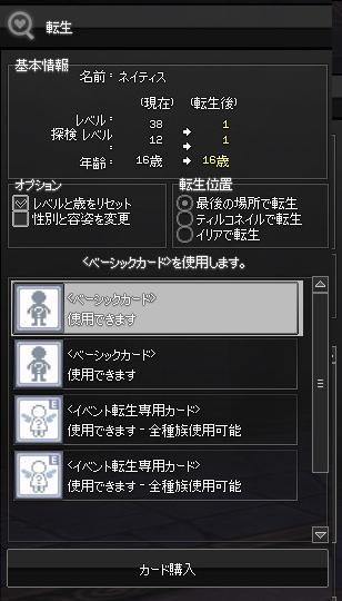 mabinogi_2012_09_25_001.jpg
