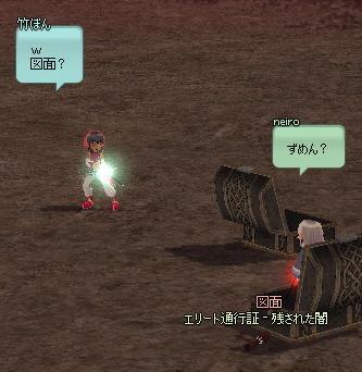 mabinogi_2012_09_27_009.jpg
