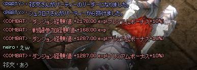 mabinogi_2012_09_29_004.jpg