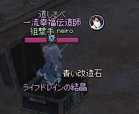 mabinogi_2012_10_05_014.jpg