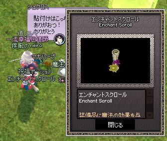 mabinogi_2012_10_08_006.jpg