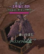 mabinogi_2012_10_11_002.jpg