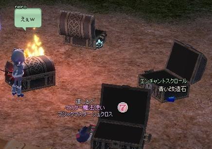 mabinogi_2012_10_11_016.jpg