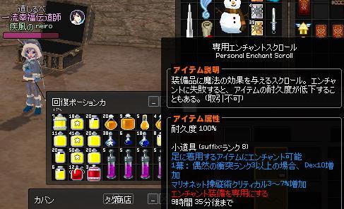 mabinogi_2012_10_12_002.jpg