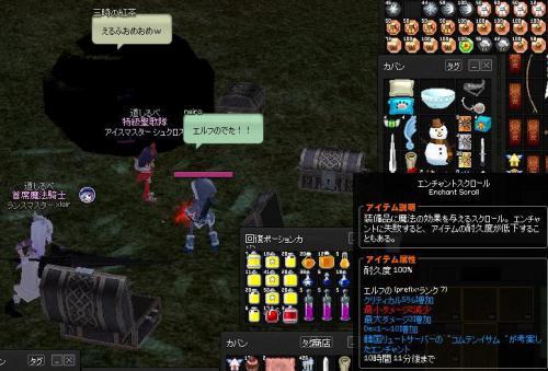 mabinogi_2012_10_14_006.jpg