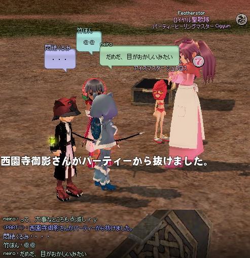 mabinogi_2012_10_16_007.jpg