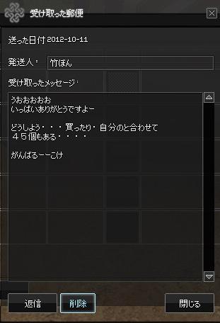 mabinogi_2012_10_16_009.jpg