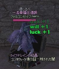 mabinogi_2012_10_19_016.jpg