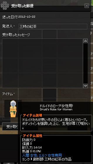 mabinogi_2012_10_21_007.jpg