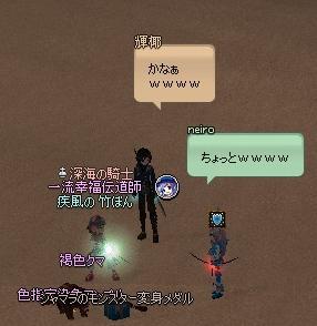 mabinogi_2012_10_26_006.jpg