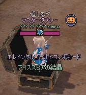 mabinogi_2012_10_26_018.jpg