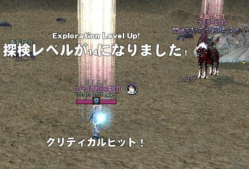 mabinogi_2012_11_03_022.jpg