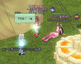 mabinogi_2012_11_04_001.jpg