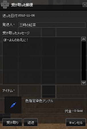 mabinogi_2012_11_06_016.jpg